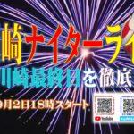 【川崎競馬ライブ】スパーキングサマーカップ!最終日で勝ち切るメソッド