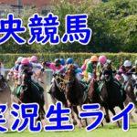 【中央競馬】競馬実況ライブ 神戸新聞杯&オールカマー&一口馬デビュー