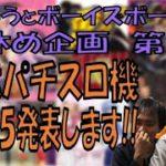 【番外編】パチスロ名機【ランキング】