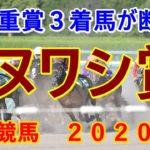 イヌワシ賞【金沢競馬2020予想】交流重賞3着馬が断然!