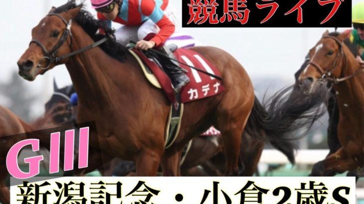 【競馬ライブ】新潟記念・小倉2歳ステークス