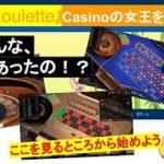 #1 ルーレット(カジノの女王)を知ろう オンラインカジノゲーム