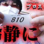 【プロスロ外伝】収録日当日の状況を一早く更新!10月11日収録
