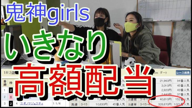 【競馬】10月11日(日)★鬼神girls★◎鬼神競馬予想◎ 競馬女子会 前半