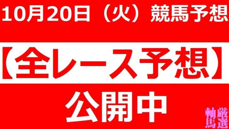 10/20(火) 【全レース予想】(全レース情報)■門別競馬■浦和競馬■金沢競馬■笠松競馬■