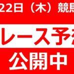 10/22(木)【全レース予想】(全レース情報)■門別競馬■笠松競馬■