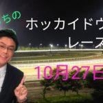 【ホッカイドウ競馬】10月27日(火)門別競馬レース展望