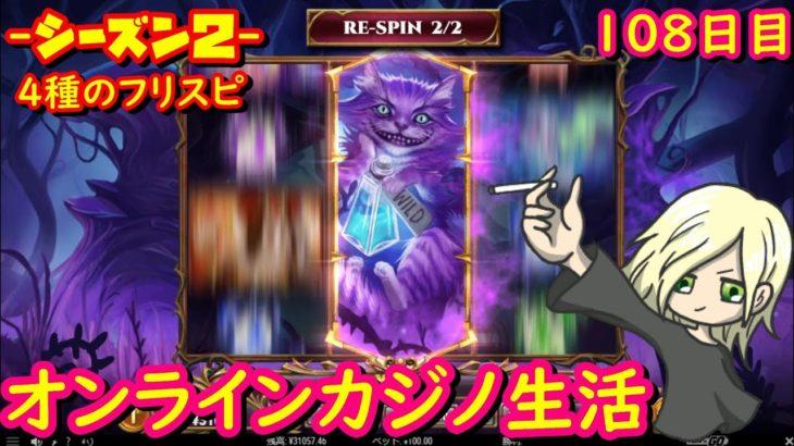 オンラインカジノ生活 108日目 【シーズン2】