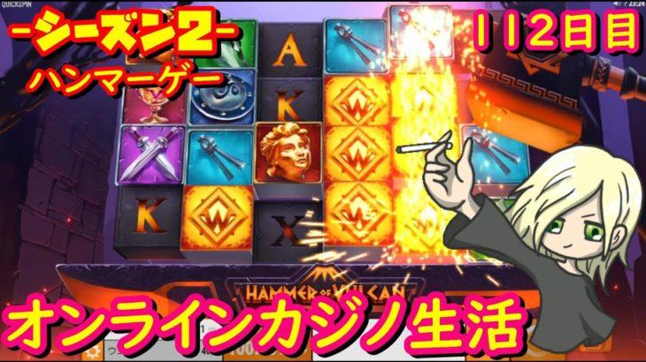 オンラインカジノ生活 112日目 【シーズン2】