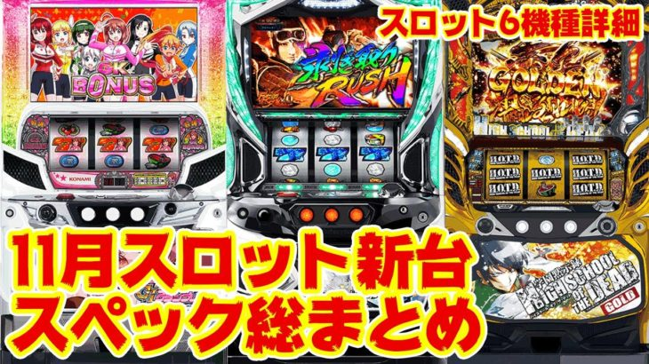 【最新台】11月パチスロ新台まとめ 6機種のスペックとゲームフローを紹介