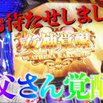 【聖闘士星矢海皇覚醒】完全復活!1/20万のアレ収録しちゃいました【sasukeのパチスロ卍奴#127】後半