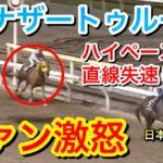 【競馬】アナザートゥルースが日本テレビ盃で1人気5着に完敗…ファンは納得いかず
