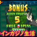 オンラインカジノ生活シーズン2 105日目 【BONSカジノ】