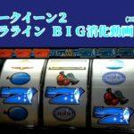 【レトロパチスロ実機動画】【パチスロ実機動画】ジュピタークイーン2 エキストラライン BIG消化動画(苦戦込) 【オリンピア・2002】Jupiter Queen 2 Jackpot Sound