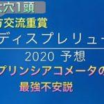 【競馬予想】 地方交流重賞 レディスプレリュード 2020 予想
