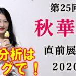 【競馬】秋華賞 2020 直前展望 (全頭分析はブログで!) ヨーコヨソー
