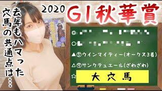 【競馬予想】秋華賞 2020 デアリングタクト無敗の牝馬三冠達成おめでとぉぉぉーう!!!