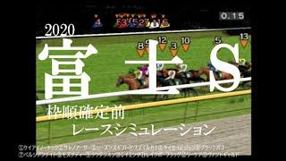 2020 富士ステークス 競馬予想 レースシミュレーション(枠順確定前)
