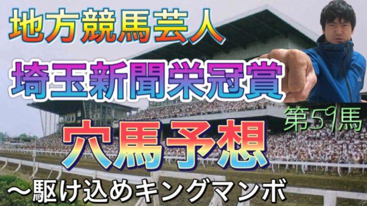 地方競馬芸人 埼玉新聞栄冠賞 2020 直前予想