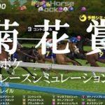 2020 菊花賞 競馬予想 レースシミュレーション(スタポケ)