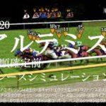 2020 アルテミスステークス 競馬予想 レースシミュレーション(枠順確定前)