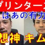 【スプリンターズステークス2020】予想神「スガダイ」と競馬プロファイラー「キムラヨウヘイ」の特注馬大公開!