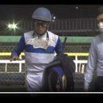 【船橋競馬】日本テレビ盃2020 勝利騎手インタビューと調教師インタビュー