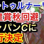 【競馬】サートゥルナーリアはジャパンカップ2020に直行!その先はどうなるの?