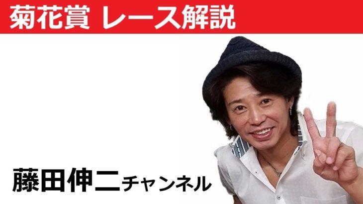 菊花賞 2020 藤田伸二チャンネル #34 競馬ライブ 競馬予想