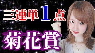 【競馬予想】菊花賞2020コントレイルから三連単1点勝負の買い目とは?【競馬女子】