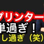 【競馬予想】スプリンターズステークス2020