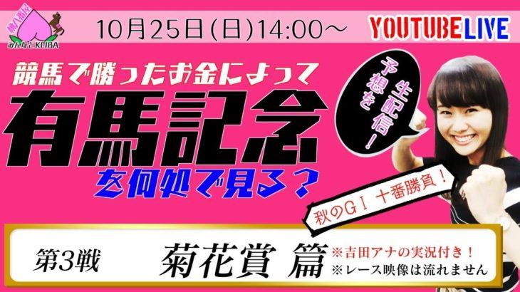 【競馬生配信】桃八番屋と菊花賞2020を予想しよう!