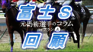 富士ステークス2020 回顧 ヴァンドギャルドは久しぶりに自分の競馬が出来た 元馬術選手のコラム【競馬】