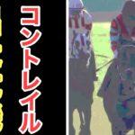【競馬】コントレイルはジャパンカップ2020回避の危機!?その理由とは…?