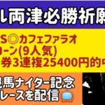 【2020シリウスステークス、佐賀競馬ナイター祝!で必勝祈願】