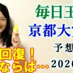 【競馬】毎日王冠 京都大賞典 2020 予想 (サウジアラビアRCの予想はブログで!) ヨーコヨソー