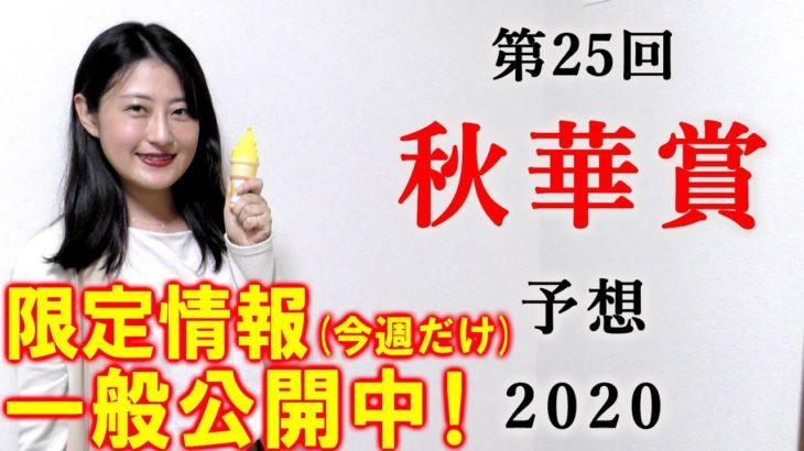 【競馬】秋華賞 2020 予想 (府中牝馬Sの予想はブログで!) ヨーコヨソー