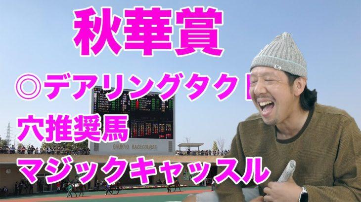 秋華賞 2020 予想結果 デアリングタクト 松山騎手 京都競馬場 WARPTV競馬チャンネル