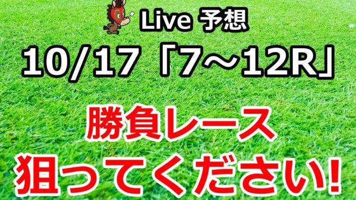 競馬予想 2020/10/17 【勝負レース 年間複勝率 73%】 Live