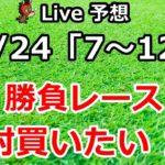 競馬予想 2020/10/24 7~12R 【勝負レース 年間複勝率 72%】 Live