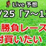 競馬予想 2020/10/25 7~12R 【勝負レース 年間複勝率 72%】 Live
