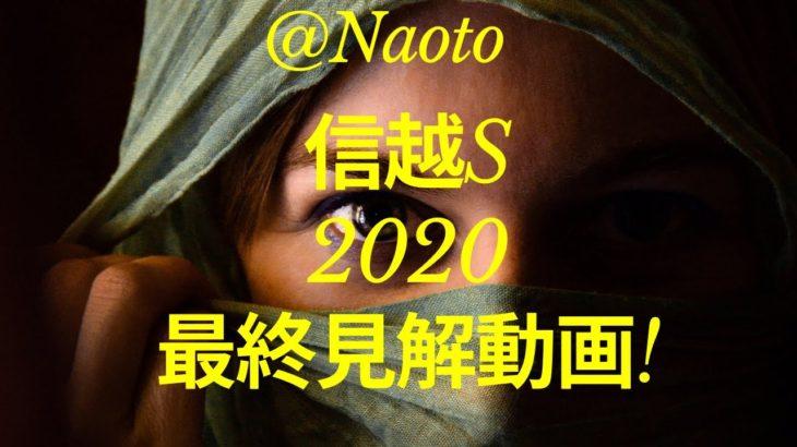 【信越ステークス2020】予想実況【Mの法則による競馬予想】