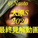 【大原ステークス2020】予想実況【Mの法則による競馬予想】