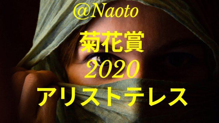 【菊花賞2020予想】アリストテレス【Mの法則による競馬予想】