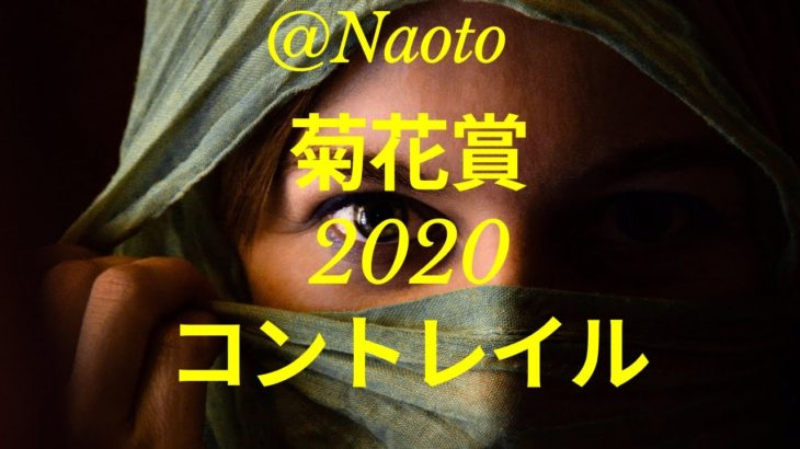 【菊花賞2020予想】コントレイル【Mの法則による競馬予想】