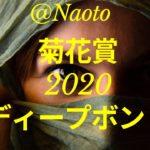 【菊花賞2020予想】ディープボンド【Mの法則による競馬予想】