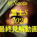 【富士ステークス2020】予想実況【Mの法則による競馬予想】
