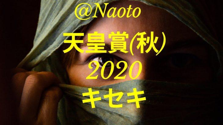 【天皇賞秋2020予想】キセキ【Mの法則による競馬予想】