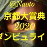 【京都大賞典2020予想】ダンビュライト【Mの法則による競馬予想】