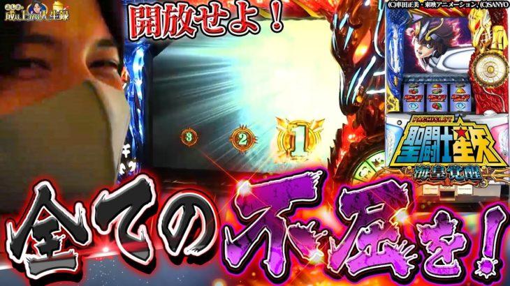 【聖闘士星矢 -海皇覚醒-】燃えろ!よしきの小宇宙よ!【よしきの成り上がり人生録#288】[パチスロ][スロット]
